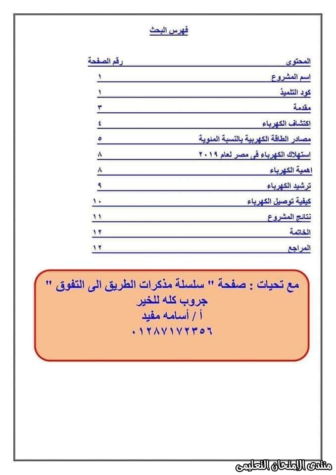 exam-eg.com_15861572257242.jpg