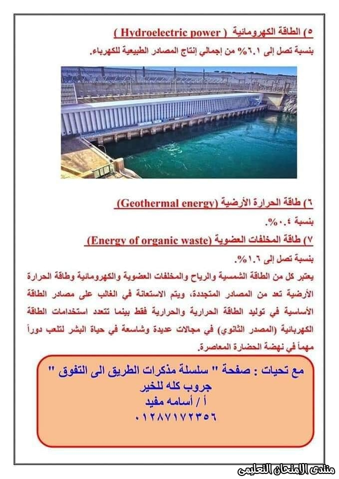 exam-eg.com_158615722587115.jpg