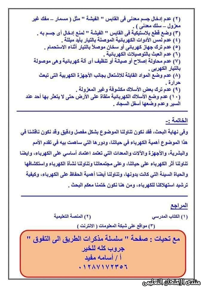 exam-eg.com_1586157226145410.jpg