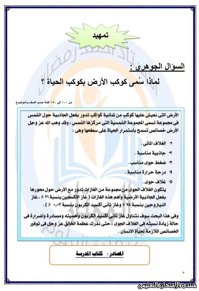 exam-eg.com_158617014270682.jpg