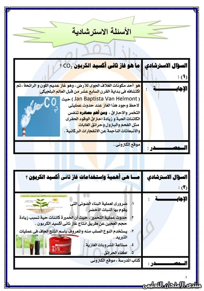 exam-eg.com_158617014274063.jpg