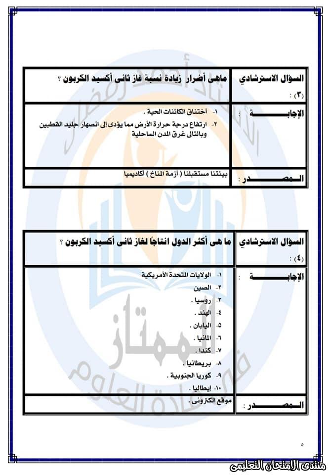 exam-eg.com_15861701427764.jpg