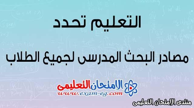 exam-eg.com_158619519439271.jpg