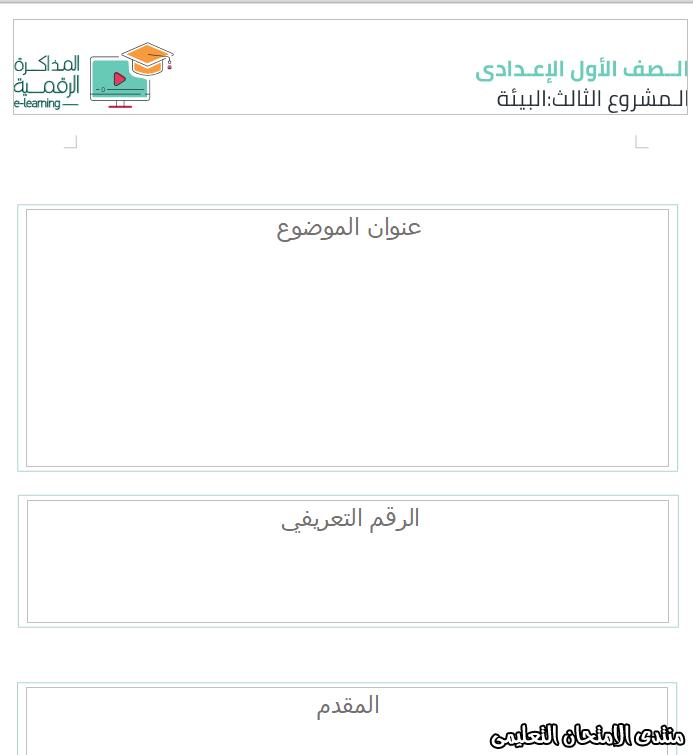 exam-eg.com_158647729419852.png