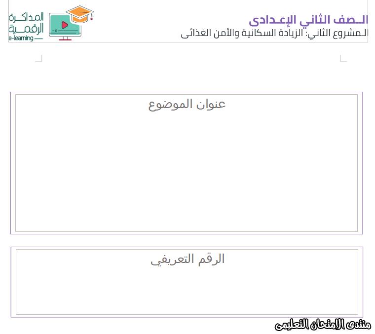 exam-eg.com_158647729425073.png