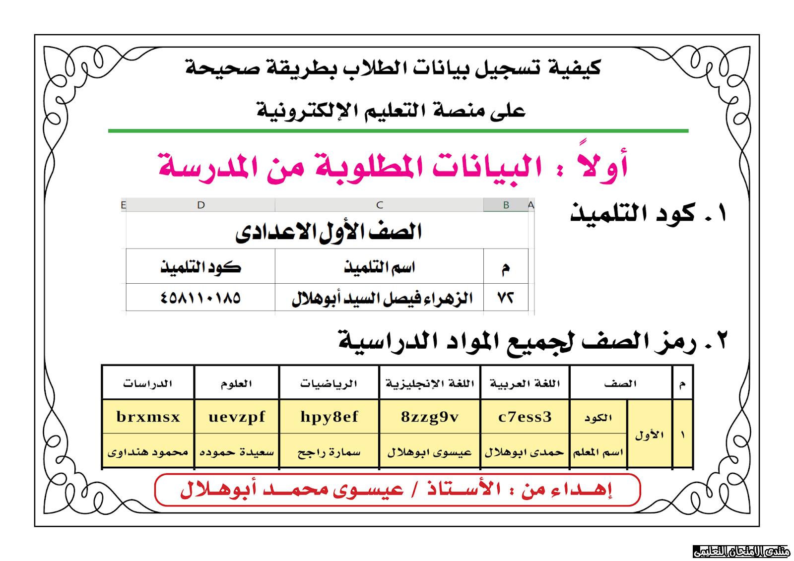 exam-eg.com_158653207871131.png