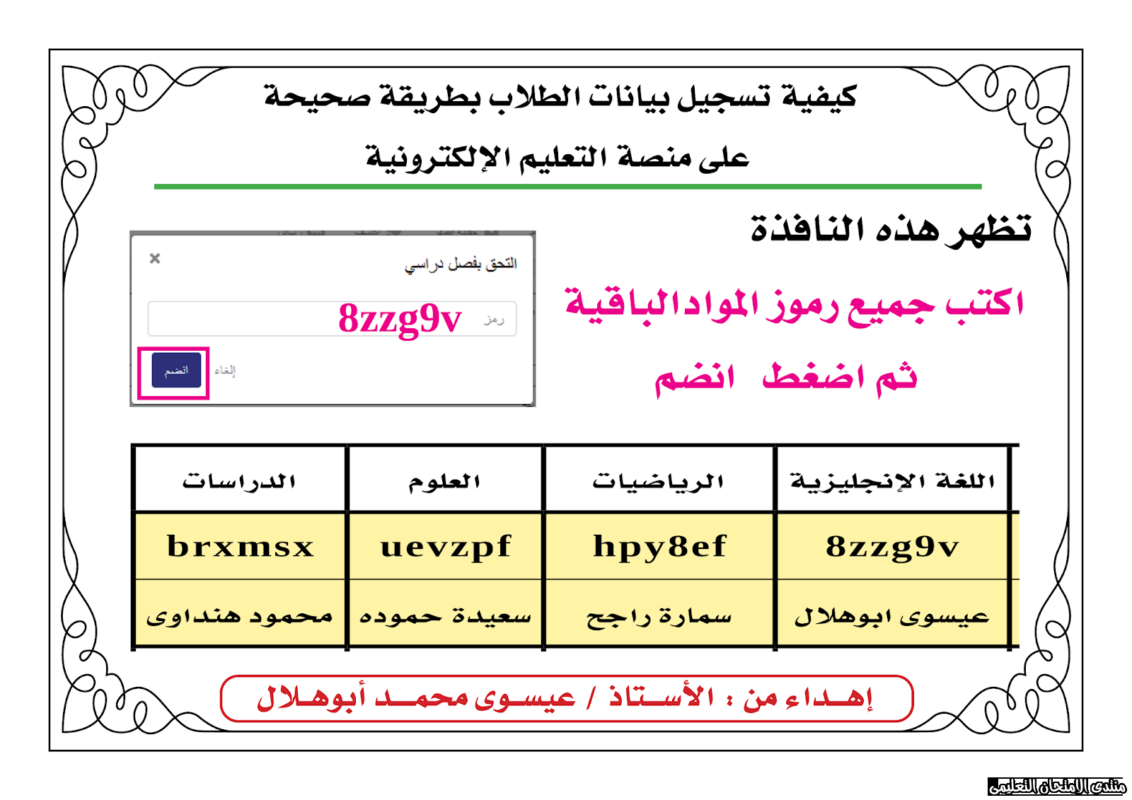 exam-eg.com_15865320787862.png