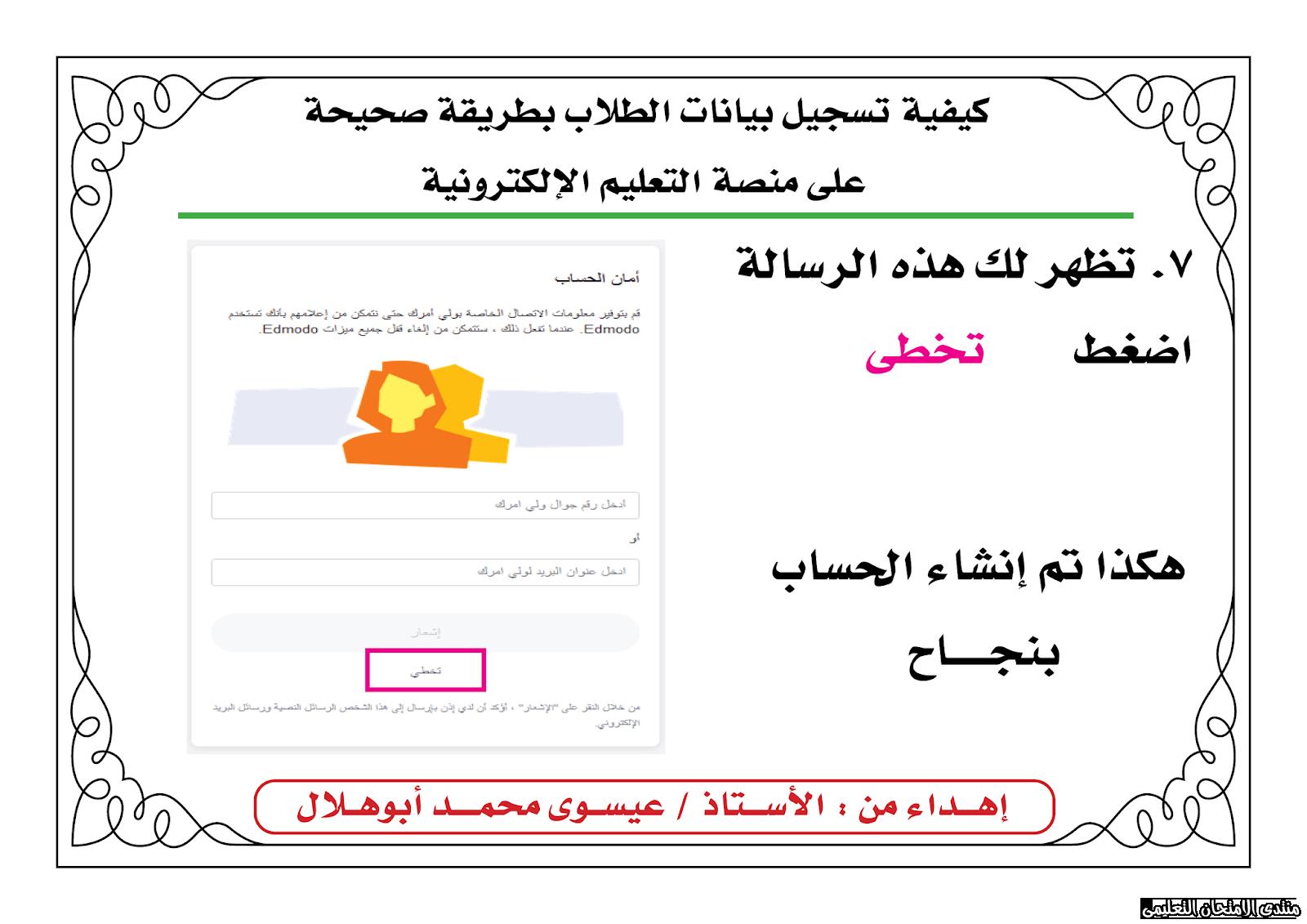 exam-eg.com_158653207894694.png