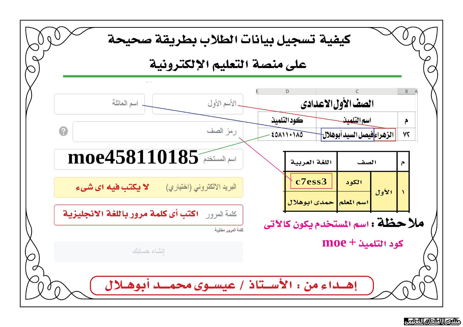 exam-eg.com_158653207902265.png
