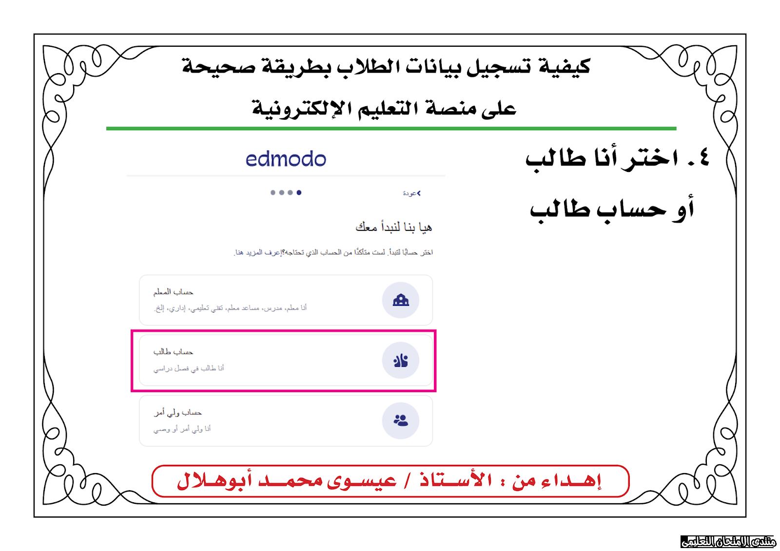 exam-eg.com_158653207921547.png