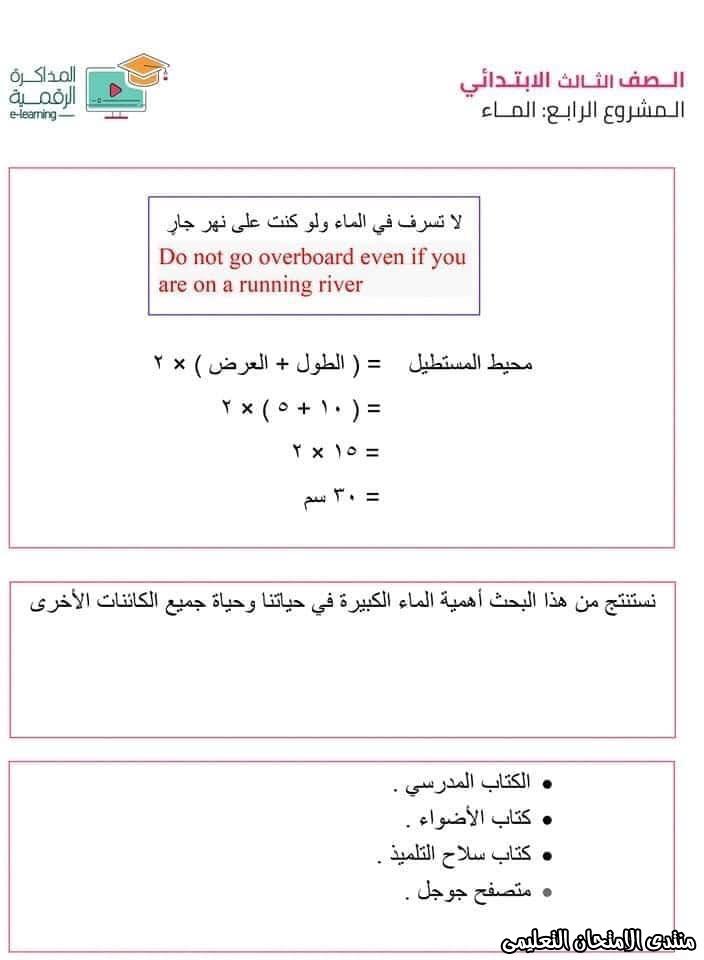 exam-eg.com_15865946107213.jpg