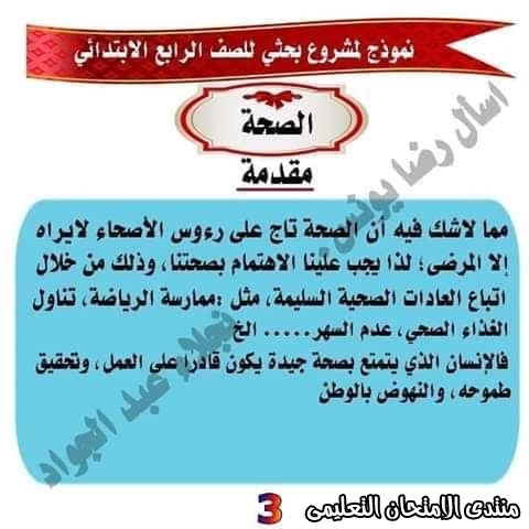 exam-eg.com_158659829899631.jpg