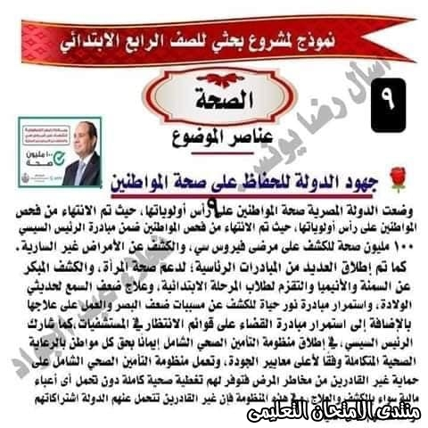 exam-eg.com_158659829908367.jpg