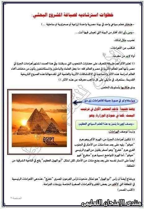 exam-eg.com_158662771926172.jpg