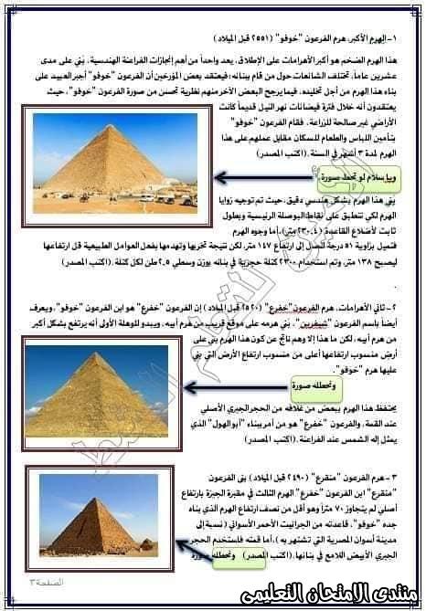 exam-eg.com_158662771928273.jpg