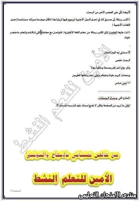 exam-eg.com_158662771932695.jpg