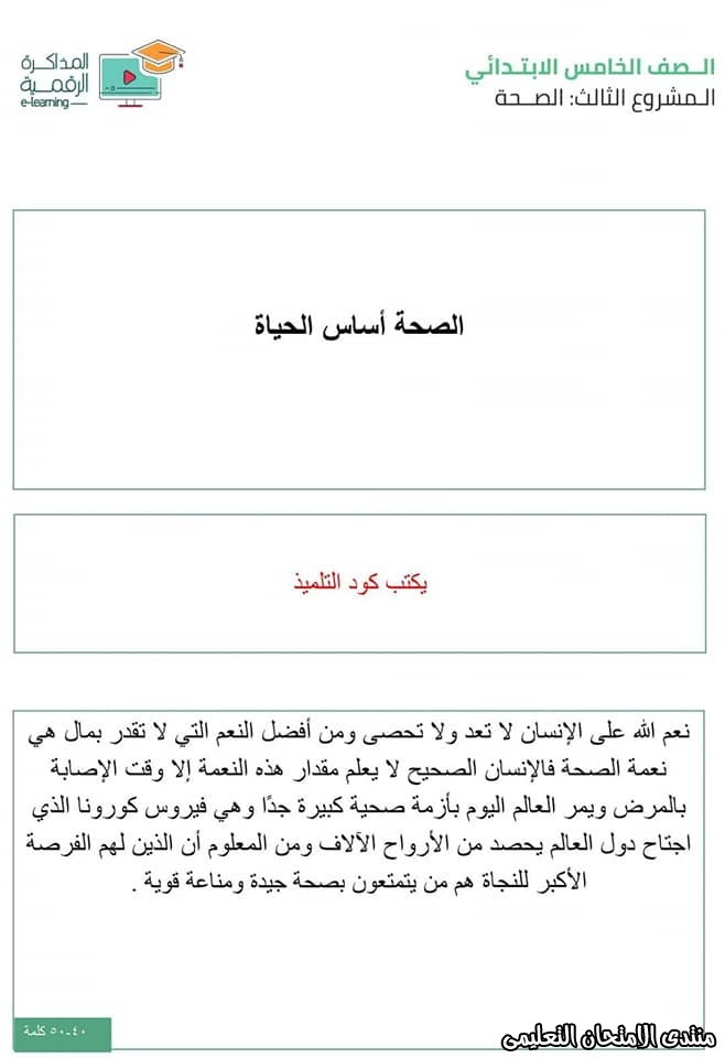 exam-eg.com_158668455199161.jpg