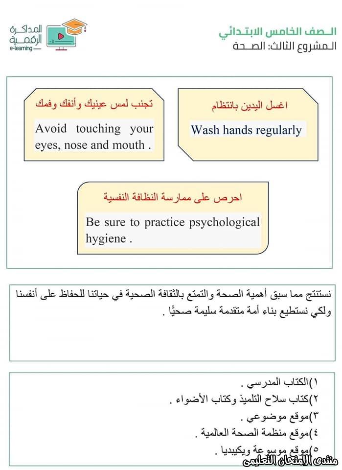 exam-eg.com_158668455209674.jpg