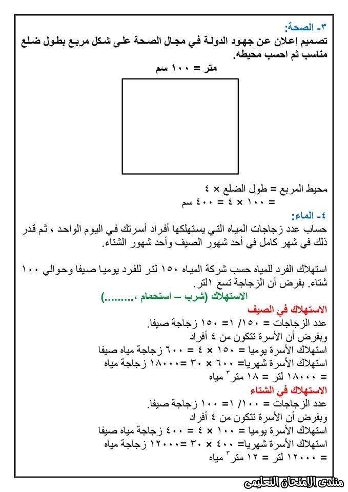exam-eg.com_158669658309544.jpg