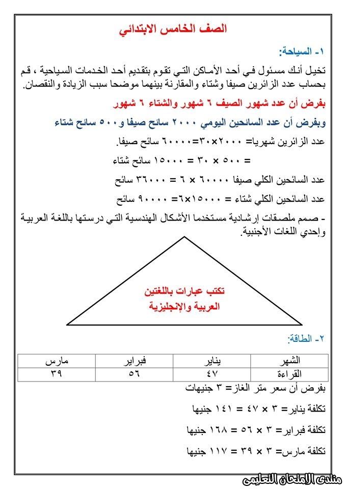 exam-eg.com_158669658313215.jpg