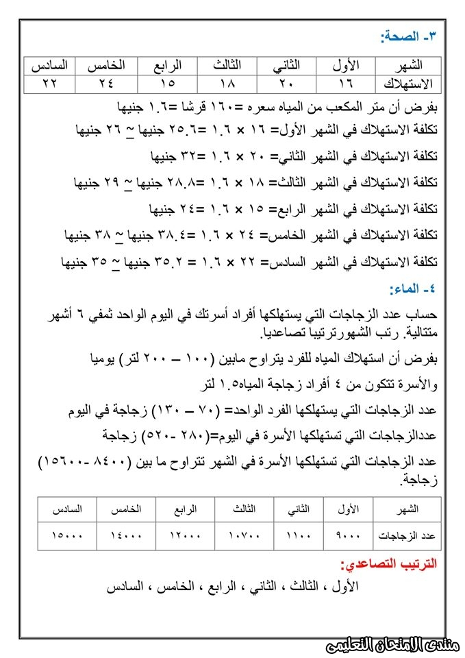 exam-eg.com_158669658316526.jpg