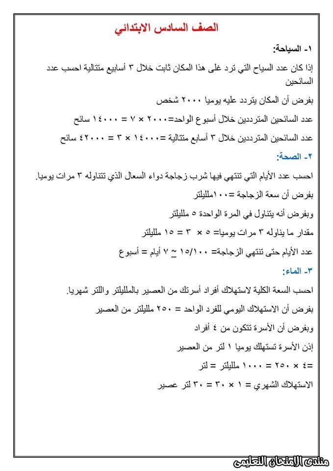 exam-eg.com_158669658319947.jpg