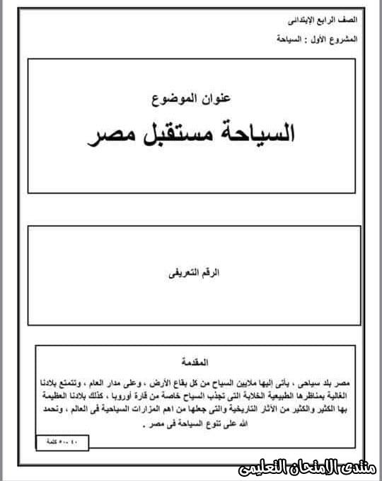 exam-eg.com_158672718749561.jpg