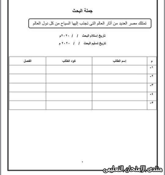 exam-eg.com_158672718754633.jpg