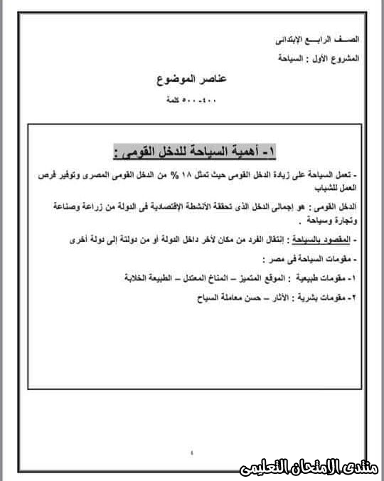 exam-eg.com_158672718756534.jpg