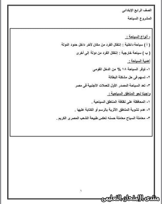 exam-eg.com_158672718760766.jpg