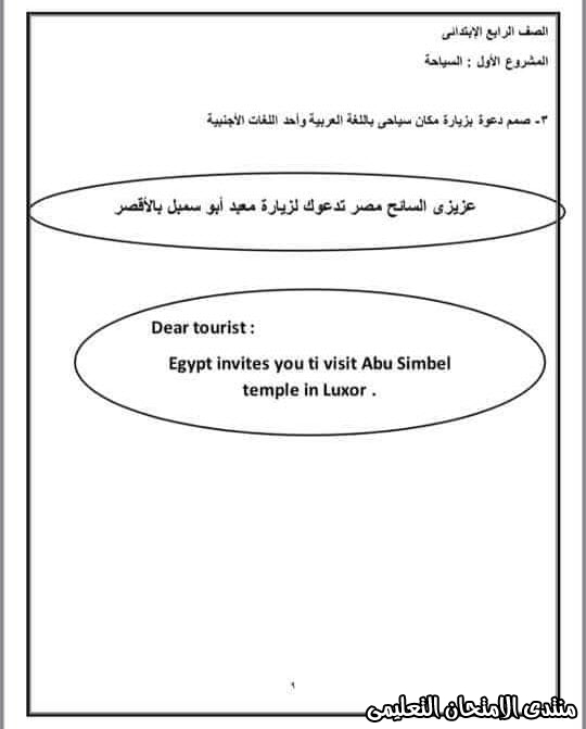exam-eg.com_158672718764478.jpg