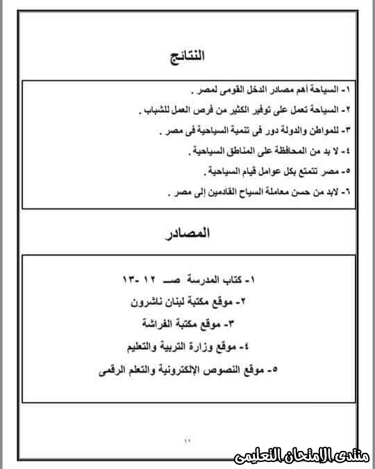 exam-eg.com_158672718766179.jpg