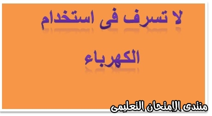exam-eg.com_158672828939721.jpg