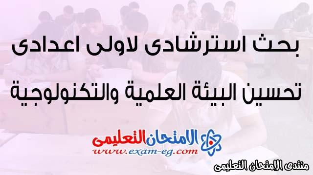 exam-eg.com_15867310010311.jpg