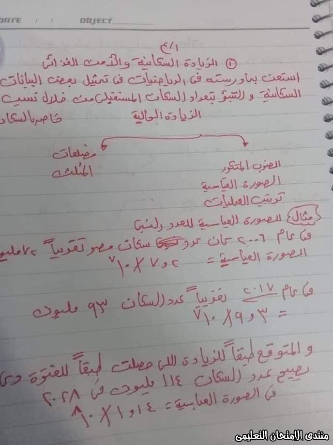 exam-eg.com_158681025512641.jpg