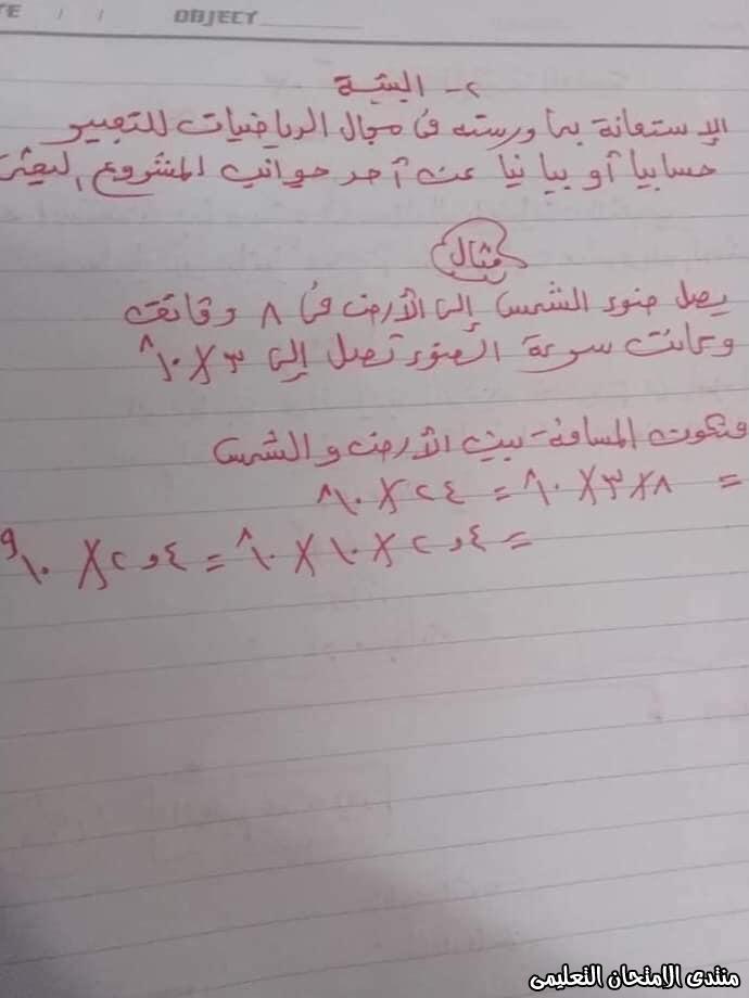 exam-eg.com_158681025516772.jpg