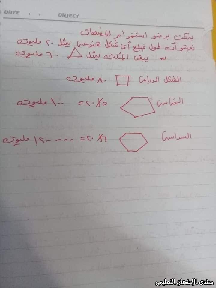 exam-eg.com_158681025522634.jpg