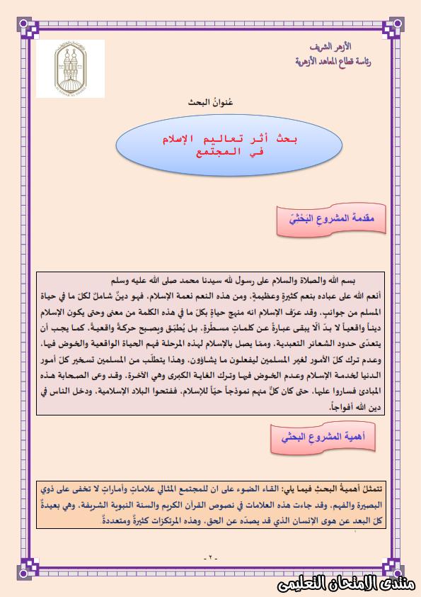 exam-eg.com_158704468490462.png