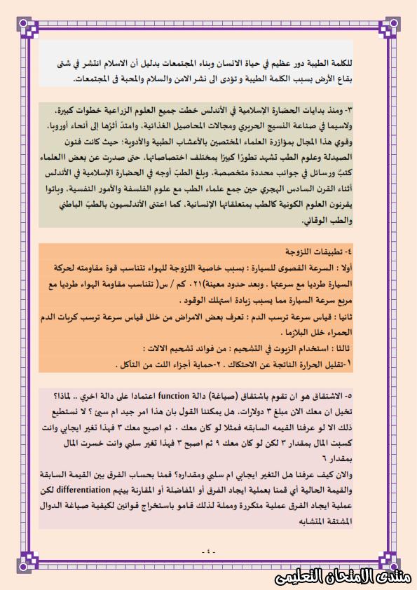 exam-eg.com_158704468501474.png