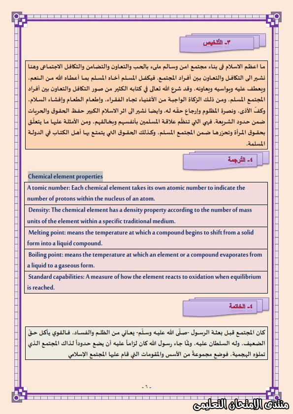 exam-eg.com_158704468512296.png