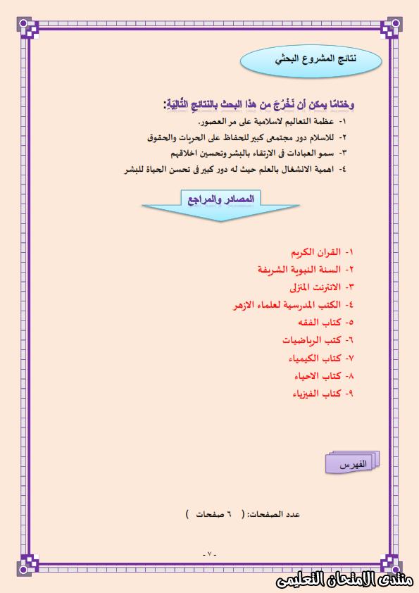 exam-eg.com_158704468517767.png