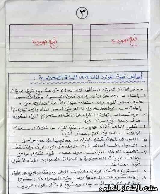 exam-eg.com_158723312677953.png
