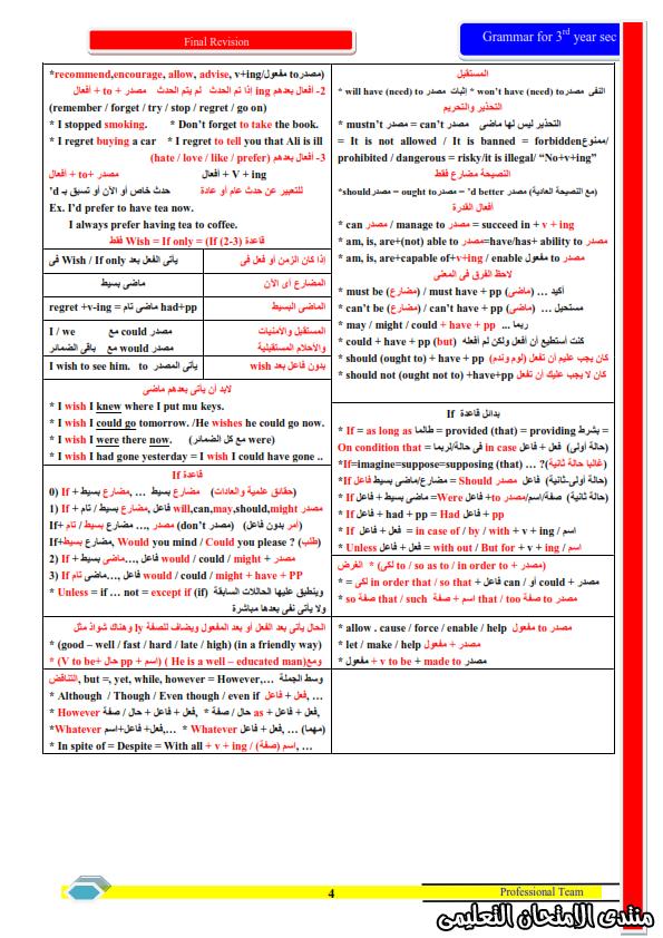 exam-eg.com_158742058526514.png
