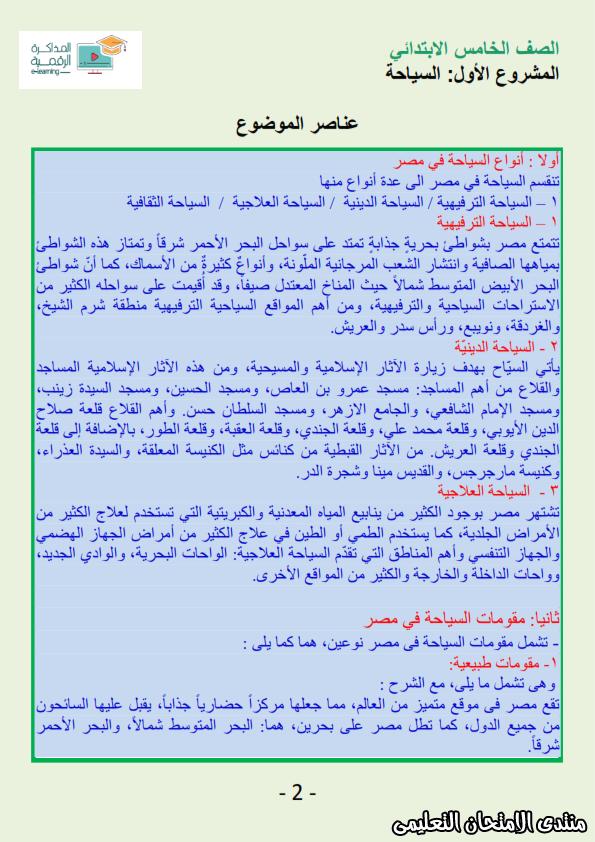 exam-eg.com_158742269781912.png