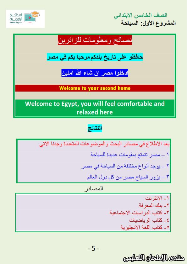 exam-eg.com_158742269799075.png