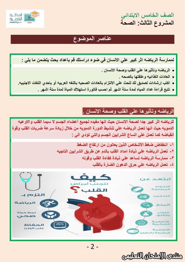 exam-eg.com_158742269809037.png