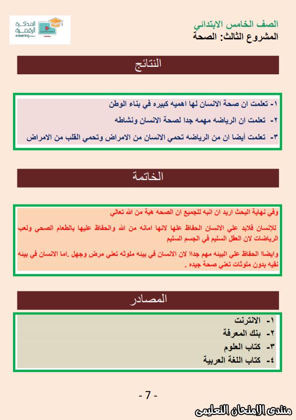 exam-eg.com_1587422698427712.png
