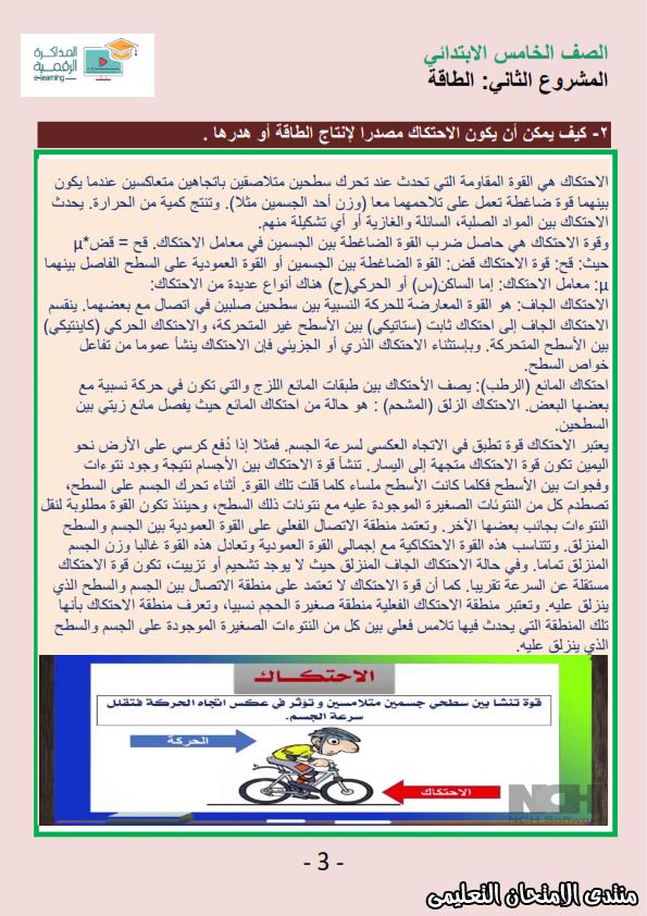 exam-eg.com_1587422698579715.png