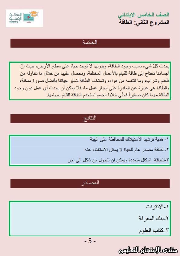 exam-eg.com_158742269868817.png