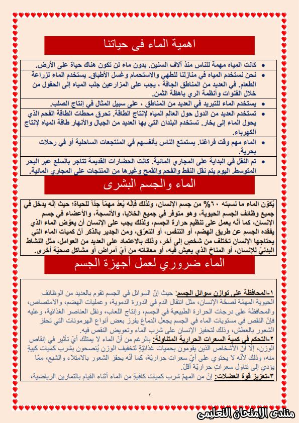 exam-eg.com_1587422698797419.png